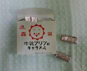 牛乳プリンのキャラメル〜