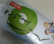 知覧茶〜!