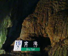秋芳洞 No.32