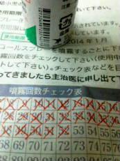 胸痛にスプレー1<br />  回(総噴霧回数52<br />  回)