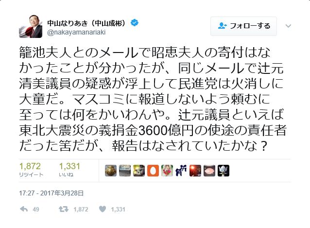 Nakayamanariaki_twitter2017328