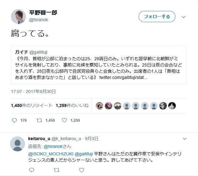 Hirana_twitter20170830