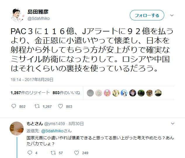 Shimada_twitter_20170829