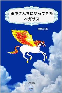 Pegasus1_blog