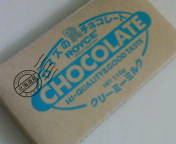ロイズの板チョコ
