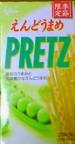 このプレッツェル、美味しいです