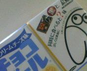 森永の白いチョコボール〜!