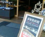 萩焼資料館