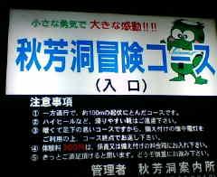秋芳洞 No.6