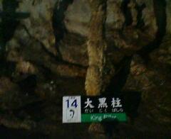 秋芳洞 No.28