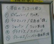 中村紘子さん、アンコール五回