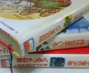 なつかしい「世界の名作図書館」