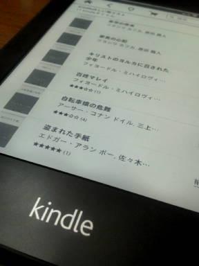 Kindle Paperwhiteの、柔らかく包み込まれるような文字感