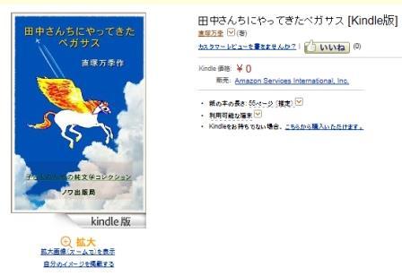 Pegasus0_blog_4