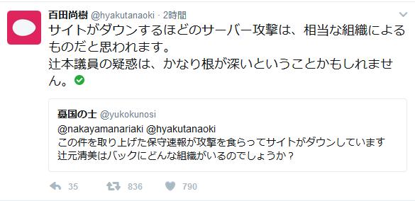 Hyaktanaoki2017330