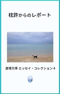 Cover_makura_s